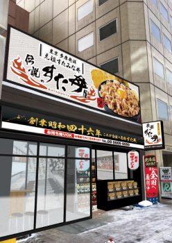 伝説のすた丼屋 札幌駅前店 イメージ