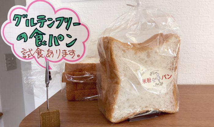 Kome de pan(コメデパン) グルテンフリー食パン