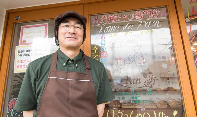 Kome de pan(コメデパン) 代表の樫村満幸さん