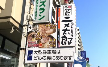 さっぽろ麺屋 文太郎 看板