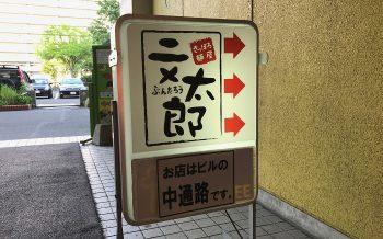 さっぽろ麺屋 文太郎 行灯