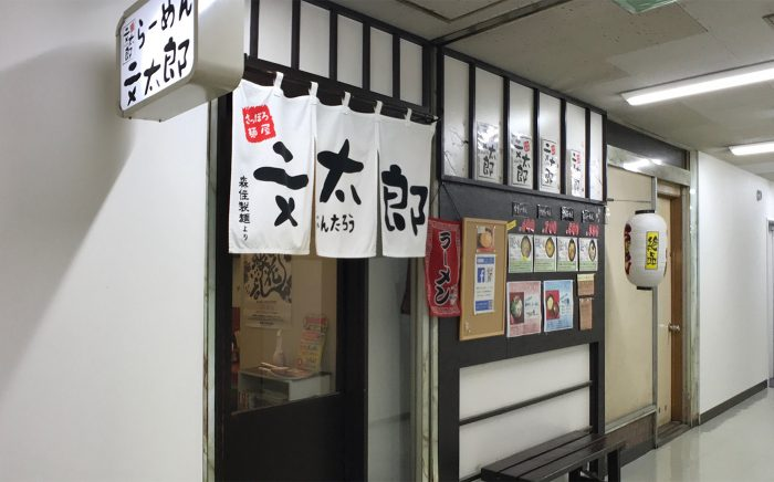 さっぽろ麺屋 文太郎 店頭