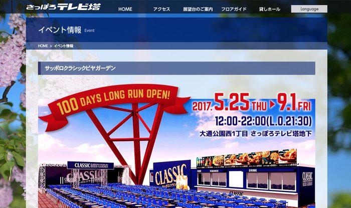札幌テレビ塔WEBサイト