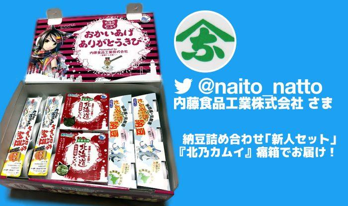 内藤食品工業株式会社さま 納豆詰め合わせ