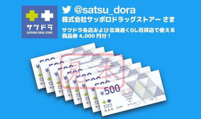 株式会社サッポロドラッグストアーさま 商品券4,000円分