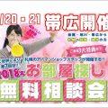 お部屋探し無料相談会 in 帯広 10月20日21日開催!